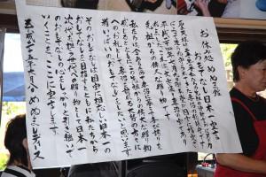 平成25年6月の「おもてなし日本一宣言」