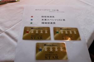 ホテルH&S賞