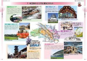 埼玉県おもてなしサポートブック_ページ_08