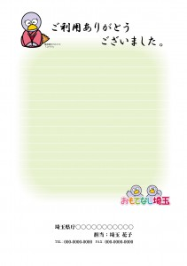 06_oreijou_mihon_template