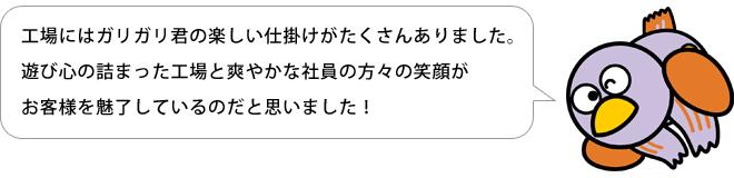 img_fukidashi