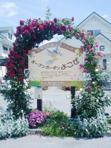 横瀬駅前の看板