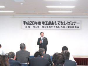 主催者あいさつ(埼玉県産業労働部長)