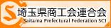 埼玉県商工会連合会