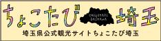 ちょこたび埼玉