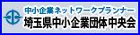 埼玉県中小企業団体中央会