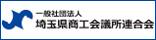 埼玉県商工会議所連合会