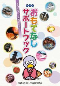 埼玉県おもてなしサポートブック_ページ_01