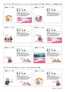 04_meishi_mihon_template