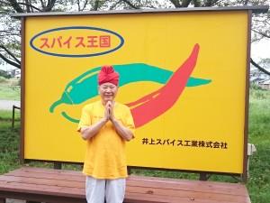 赤いターバンを巻いた代表取締役 井上社長