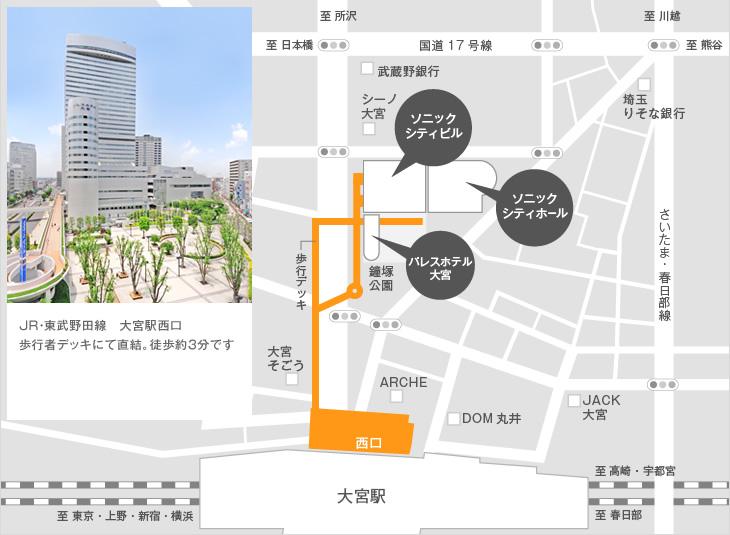 大宮ソニックシティビル地図